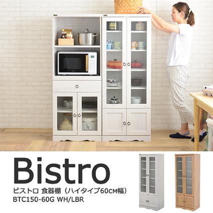 【送料無料】Bistro ビストロ 食器棚 カップボード(60cm幅)BTC150-60G 選べる2色(ホワイト・ブラウン)北欧風 佐藤産業[CRI]