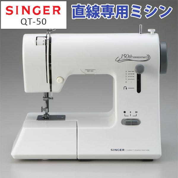 【メーカー直送】SINGER/シンガーミシン/直線専用電動ミシン QT-50/コンパクトミシン・電子ミシン