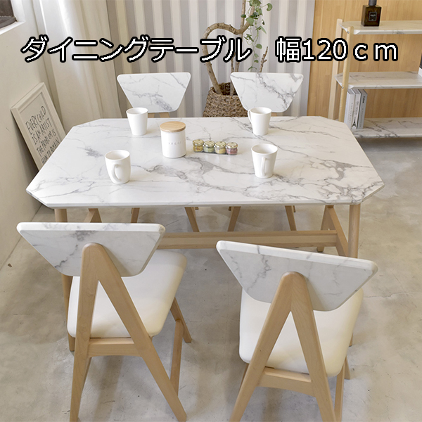 大理石調天板がおしゃれ ダイニングテーブル 幅120 【送料無料】 4人 ホワイト 白 天然木 安い 北欧 マーブル調 食卓 高級感