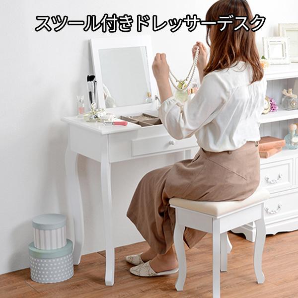 鏡を閉じれば可愛いデスク♪ 猫脚 ドレッサー デスク 【送料無料】 おしゃれ かわいい 姫系 ホワイト 白 収納 安い 激安 化粧台 コンパクト 椅子付き 引き出し スツール付き