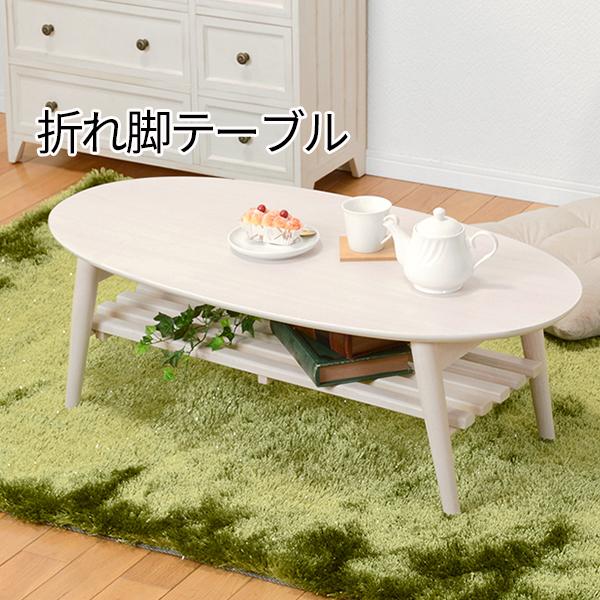 1人暮らしにちょうどいい♪ センターテーブル 【送料無料】 折れ脚テーブル ホワイト 木目 白 オーバル 棚付き 棚あり 100 ローテーブル 激安 折りたたみ脚 おしゃれ 一人用テーブル 小さいテーブル 北欧