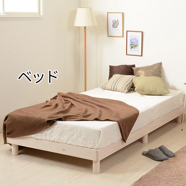 継ぎ脚で高さ3段階♪ フラットベッド シングル 【送料無料】 木製 脚付き すのこベッド ヘッドレス ベッド おしゃれ シンプル 安い 高さ調節 ローベッド