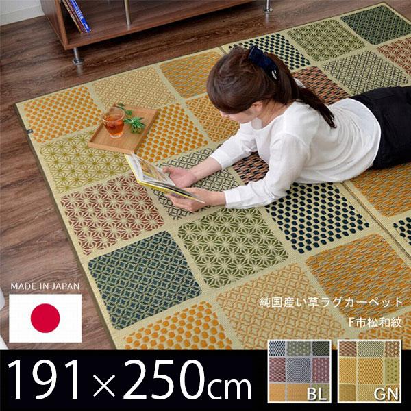 本物の和と暮らす♪ 純国産 い草ラグ い草カーペット ふっくら ボリューム 約191×250cm 3畳 【送料無料】 畳ラグマット おしゃれ 日本製 畳カーペット ウレタン入り いぐさ