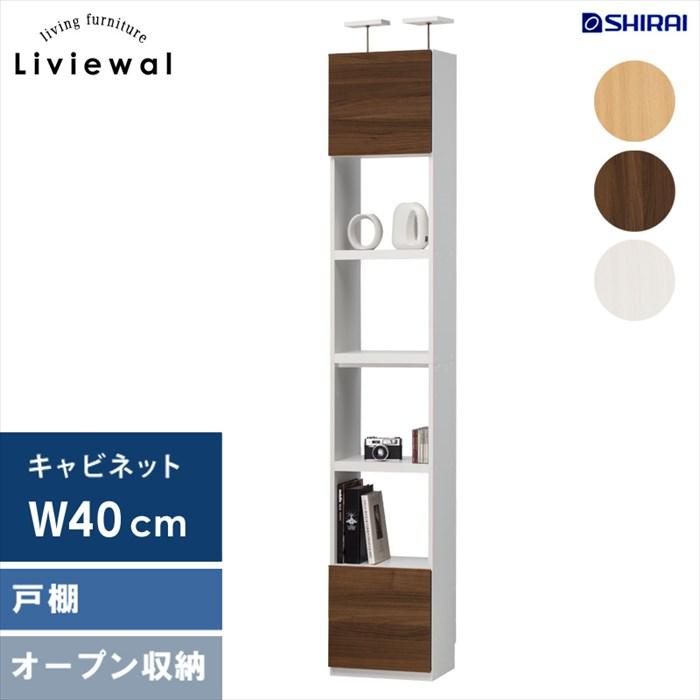 自分で作る壁面収納♪ キャビネット 幅40cm 【送料無料】 壁面収納 突っ張り 棚 つっぱり 本棚 リビング おしゃれ 激安 組み合わせ 安い 日本製 扉付き 収納 スリム