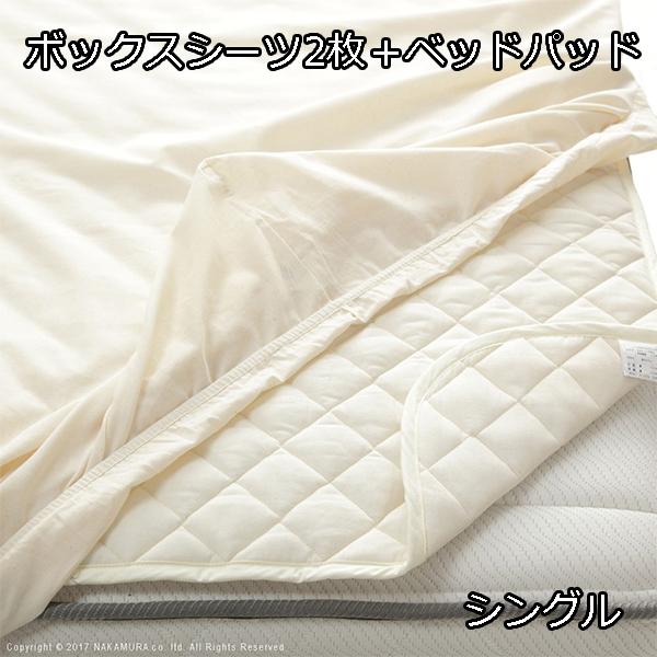 夏のベッドも綿100%で快適に♪ ベッドパッド ボックスシーツ シングル 3点セット 【送料無料】 綿 夏 日本製 洗える マットレスカバー 夏用 寝具セット ウォシャブル コットン100% 綿100% 天然素材 ベッドパット シーツ 安い 激安