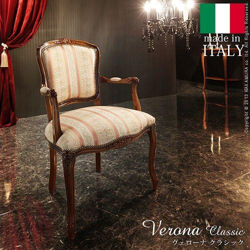 イタリア製の高級家具を手の届く価格で♪ 肘付き椅子 1人掛け 【送料無料】 イタリア製 椅子 クラシック おしゃれ アームチェア アンティーク 木製 ソファーチェアー 一人掛け 輸入家具 アウトレット 激安 格安 肘付きチェア ウッド