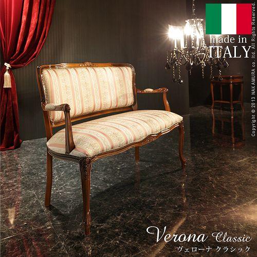 イタリア製の高級家具を手の届く価格で♪ ヴェローナ クラシック アームチェア 2人掛け 【送料無料】 アンティーク 椅子 おしゃれ ピンク 肘付き椅子 木製 ソファーチェアー 一人掛け 肘付き チェア ウッド