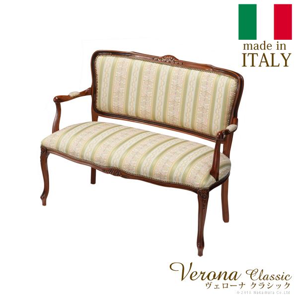 イタリア製の高級家具を手の届く価格で♪ ヴェローナ クラシック アームチェア 2人掛け 【送料無料】 肘付き椅子 アンティーク おしゃれ グリーン 木製 ソファーチェアー 2人掛け 肘付きチェア アンティーク ウッド