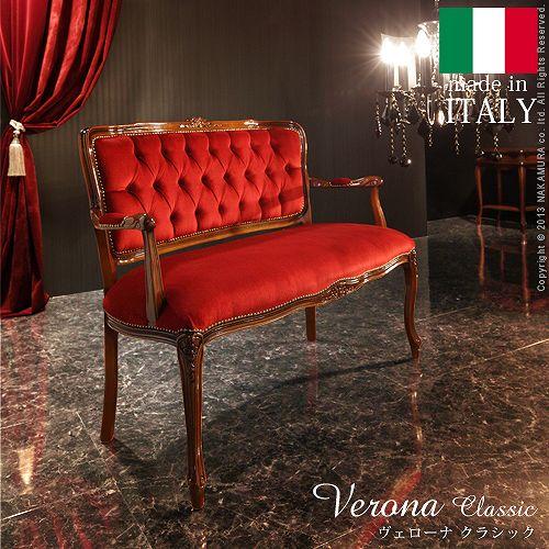 イタリア製の高級家具を手の届く価格で♪ ヴェローナ クラシック アームチェア 2人掛け 【送料無料】 肘付き椅子 アンティーク おしゃれ 赤 レッド 木製 ソファーチェアー 2人掛け 肘付き チェア アンティーク ウッド ひじ付き椅子
