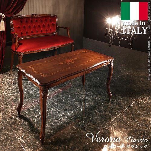 イタリア製の高級家具を手の届く価格で♪ ヴェローナクラシック コーヒーテーブル 幅100cm 【送料無料】 輸入家具 アンティーク 猫脚 猫足 ローテーブル センターテーブル 象嵌 おしゃれ