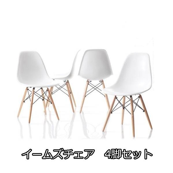 お得な同色4脚セット イームズチェア DSW 【送料無料】 プラスチック 椅子 イームズシェルチェア eames リプロダクト シェルチェア dsw イームズ チェア ジェネリック 4脚セット イームスチェア おしゃれ デザイナーズチェア ラウンジチェア