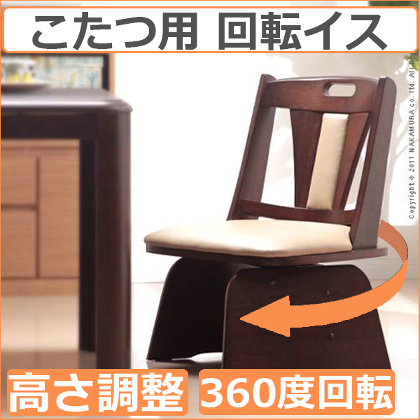 ダイニングこたつの暖気を逃がさない♪ ダイニングこたつ 椅子 【送料無料】 ハイタイプこたつ チェア ダイニングこたつ用 チェア 回転椅子 ハイタイプこたつ用チェア