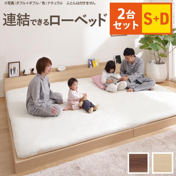 ローベッドを2台並べたいならこのタイプ♪ 連結ベッド フレームのみ シングル+ダブル 同色2台セット 【送料無料】 連結ベッド ローベッド 激安 木製 フロアベッド 棚付き コンセント 宮付き 安い セール