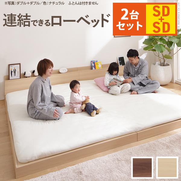 ローベッドを2台並べたいならこのタイプ♪ 連結ベッド フレームのみ セミダブル 同色2台セット 【送料無料】 連結ベッド ローベッド 木製 フロアベッド すき間 布団用 敷き布団用 棚付き コンセント 宮付き 安い