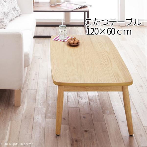 ソファーにも使える継ぎ脚付き♪ 2WAY こたつ テーブル 120x60cm 【送料無料】 長方形 おしゃれ こたつ 高さ調節 継ぎ脚 ソファー用こたつ ハイタイプこたつ 安い 激安 北欧 天然木 こたつ本体のみ 単品