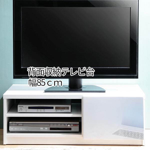 テレビ裏のゴチャゴチャは見たくない♪ 背面収納 テレビ台 幅85 【送料無料】 ローボード テレビボード ルーター収納 おしゃれ 小さい コンパクト キャスター付き テレビ台 鏡面 ブラック ホワイト 激安