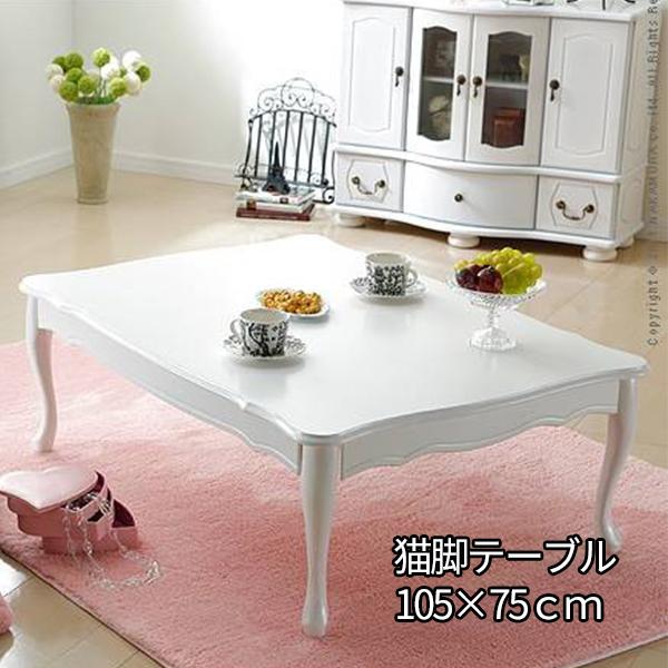 猫脚&折れ脚でかわいい&便利♪ 猫脚テーブル 105×75 【送料無料】 折れ脚 センターテーブル ローテーブル ホワイト 白 姫系 家具 かわいい おしゃれ 折りたたみ 激安 猫足テーブル キャッツプリンセス