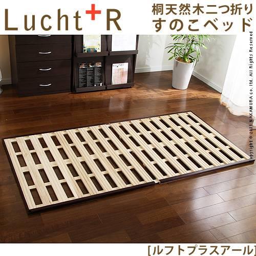 極上の寝心地♪ 桐天然木 折りたたみ すのこベッド 2つ折り シングル 【送料無料】 布団が干せる 桐製 きり スノコベッド すのこマット 折り畳み 安い 激安 桐