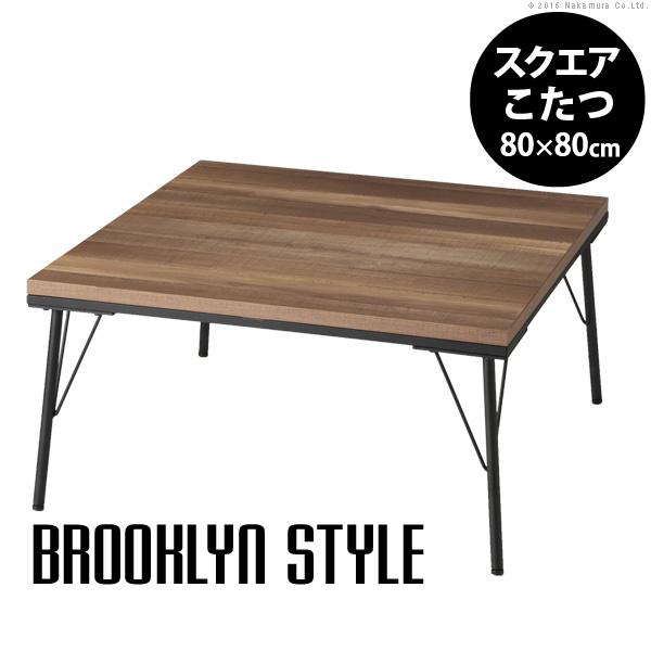 古材風天板×アイアンでワイルドに♪ おしゃれこたつテーブル 80x80cm 【送料無料】 フラットヒーター こたつ テーブル モダン カジュアルこたつ アイアン 正方形 おしゃれ