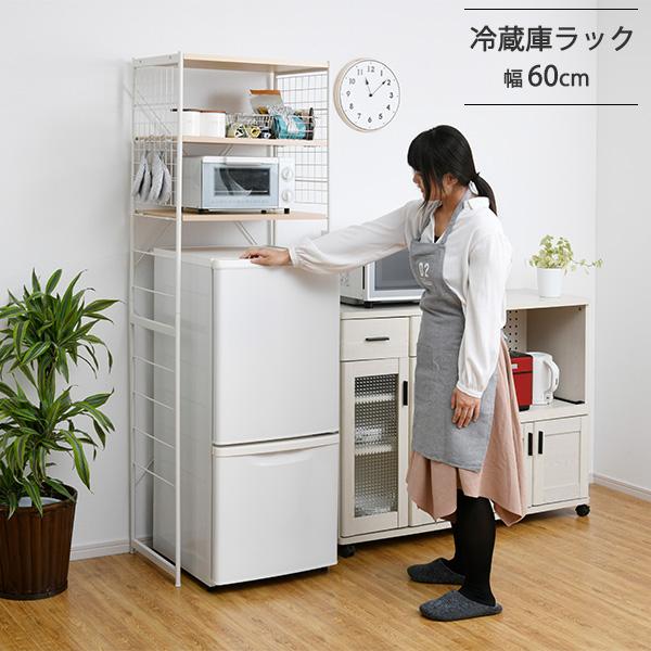 キッチンラック S1203 冷蔵庫上を有効に 即納最大半額 冷蔵庫ラック 幅60 Fine 送料無料 冷蔵庫上ラック スリム 新作 大人気 収納 おしゃれ 冷蔵庫上収納ラック レンジラック 激安 安い スチール 冷蔵庫上棚 アイアン