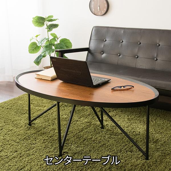 黒いエッジがアクセント♪ センターテーブル 【送料無料】 ソファー用テーブル ローテーブル オーバル 楕円形 小さいテーブル おしゃれ ウォールナット コンパクト スチール脚 アイアン 一人用テーブル