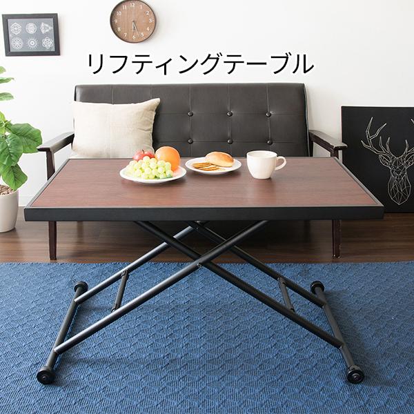 ローテーブルからダイニングまで♪ リフティングテーブル 昇降テーブル ガス圧 【送料無料】 昇降式テーブル 昇降式ダイニングテーブル おしゃれ キャスター付き 90 高さ調節 安い ウォルナット 激安 格安