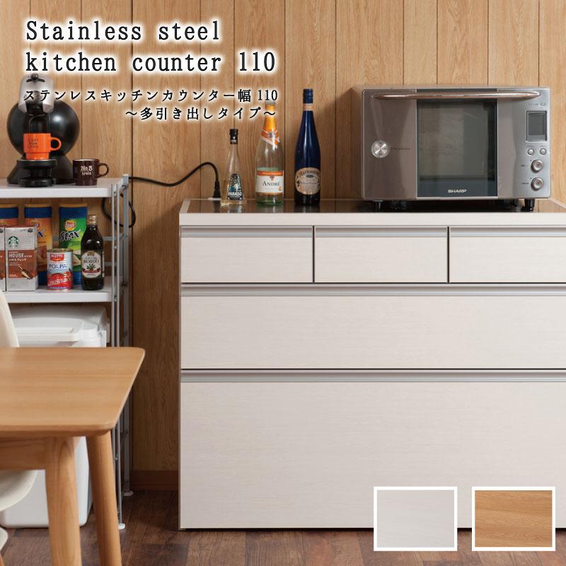 確かな品質 日本製 完成品 キッチンカウンター ステンレス 幅110cm 上3杯引出し (艶出しホワイト) 【送料無料】 キッチンキャビネット 間仕切り 引き出し 収納 両面 おしゃれ 収納台 高級感 ホワイト 白