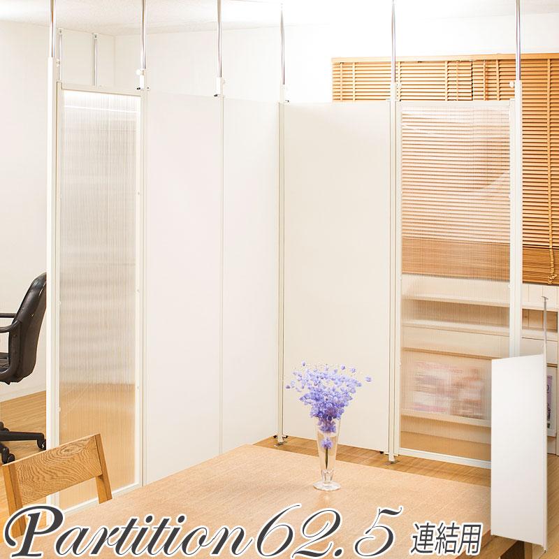 【連結用】 突っ張り 間仕切り パーテーション 幅62.5 (ホワイト) 【送料無料】 パーティション おしゃれ つっぱり式 白 間仕切り壁 間仕切りボード 日本製
