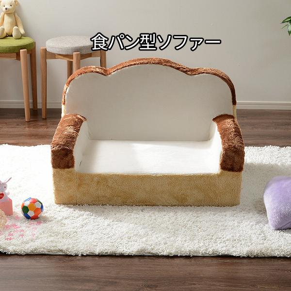 こどもも大喜び♪ 食パン型 ソファー 【送料無料】 食パン座椅子 日本製 シングル 一人用ソファー 食パン型 おもしろ 座椅子 おもしろ雑貨 人気 ランキング ソファ おしゃれ かわいい 子供部屋 激安 安い 格安