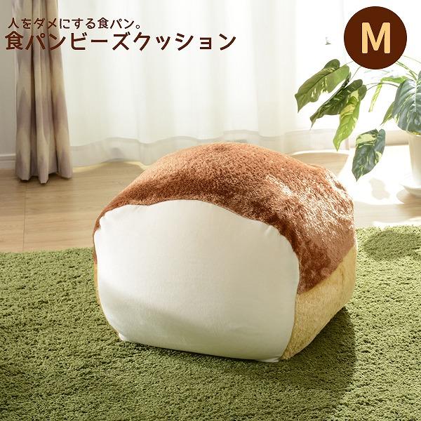 食パン ビーズクッション Mサイズ 【送料無料】 中サイズ おしゃれ かわいい 小さい 食パンクッション 安い ビーズソファー コンパクト 国産 日本製