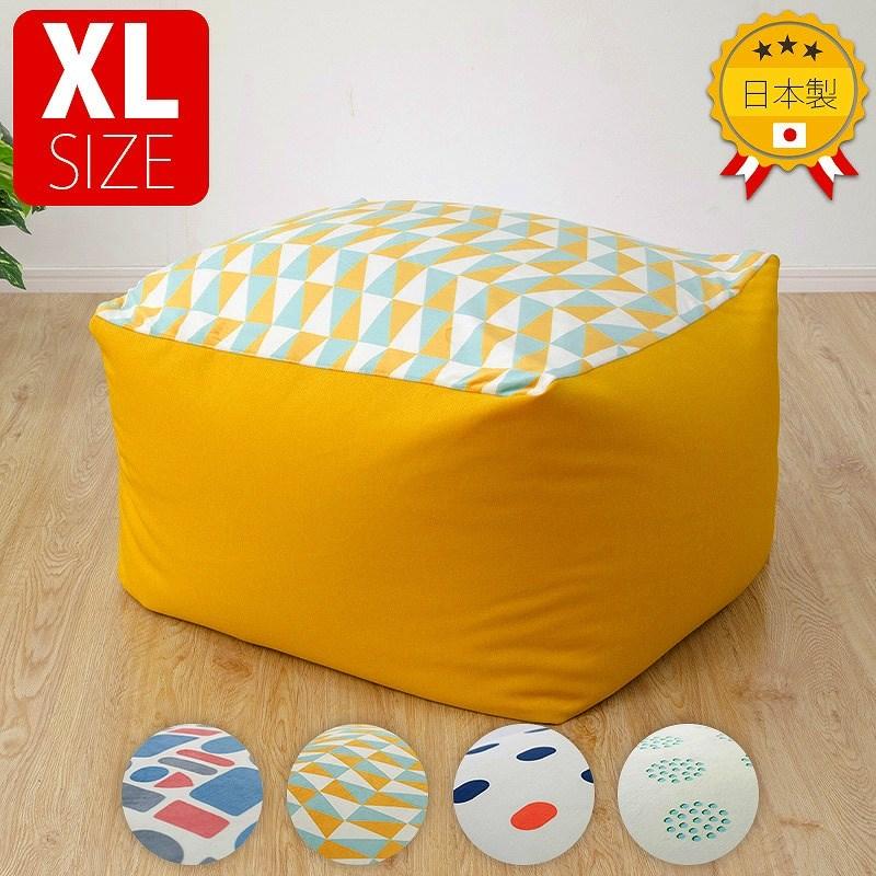 ふわもち ビーズクッション XL サイズ 【送料無料】 特大サイズ スクエア 丸型 大きい おしゃれ 安い ビーズソファー 激安 日本製 洗える カバー付き