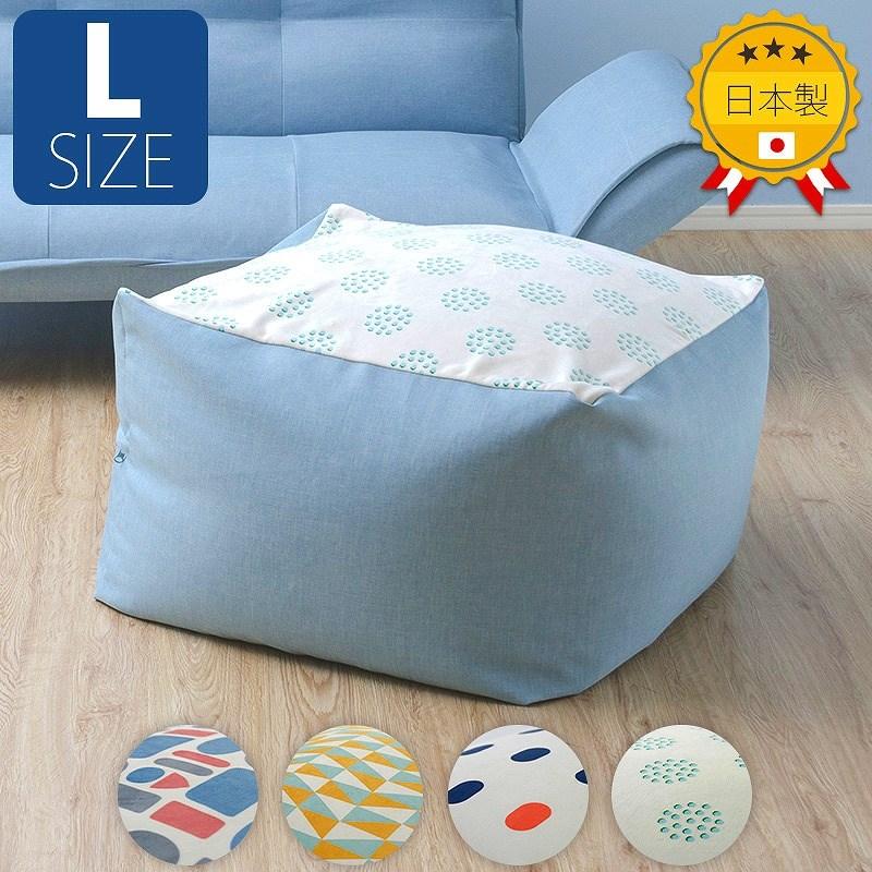 ふわもち ビーズクッション Lサイズ 【送料無料】 大サイズ スクエア 丸型 大きい おしゃれ 安い ビーズソファー 激安 日本製 洗える カバー付き