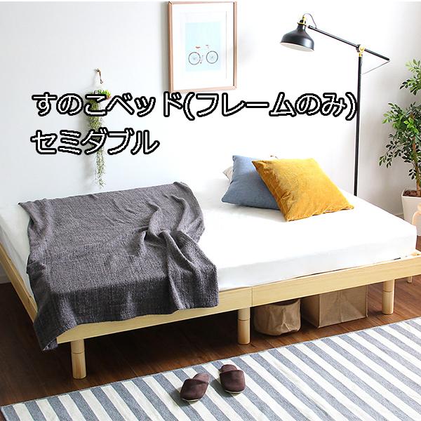 3段階高さ調整♪ すのこベッド フレームのみ セミダブル 【送料無料】 無垢材 木製 ベッドフレーム 高さ調節 継ぎ脚 格安 安い おしゃれ 天然木 ロータイプ ハイタイプ 無垢