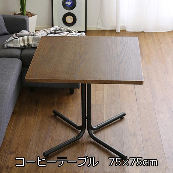 ソファーにベストな高さ♪ コーヒーテーブル 75×75 【送料無料】 低め 天然木 オーク ブラウン カフェテーブル 正方形 激安 格安 安い ソファー用テーブル