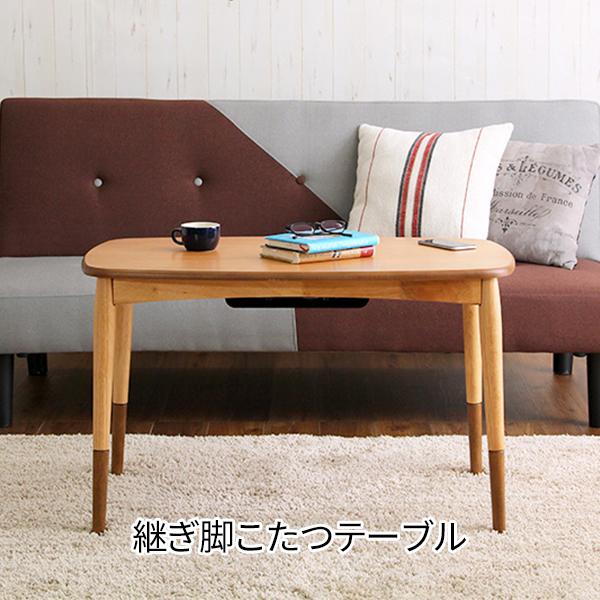 継ぎ脚でハイとロー♪ 継ぎ脚こたつ テーブル 【送料無料】 ハイタイプこたつ ソファー用 こたつ ダイニングこたつテーブル 長方形 90 激安 おしゃれ 日本製 小さいこたつ 一人用こたつ