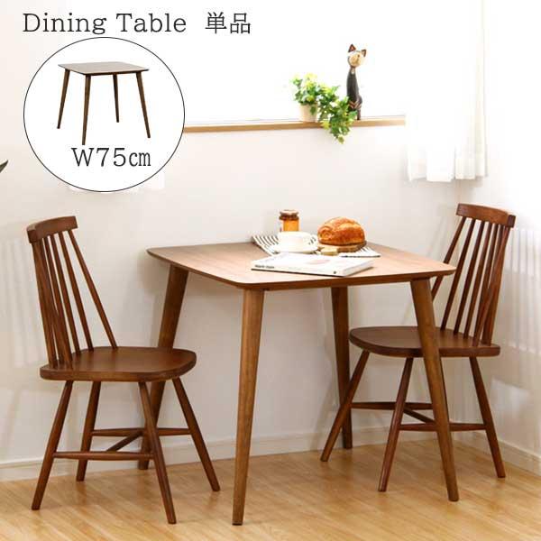 2人にちょうどいいサイズ♪ ダイニングテーブル 75×75 正方形 【送料無料】 単品 幅75cm ウォールナット 小さい おしゃれ コンパクト 2人用