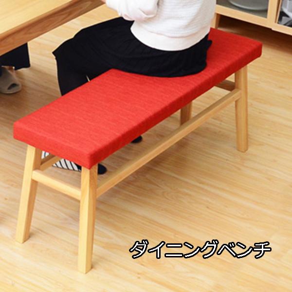 快適な座り心地♪ ファブリック ダイニングベンチ 【送料無料】 ベンチチェア 2人掛け 椅子 おしゃれ 布地 木製 天然木1 クッション かわいい レッド ブラウン ベージュ 赤