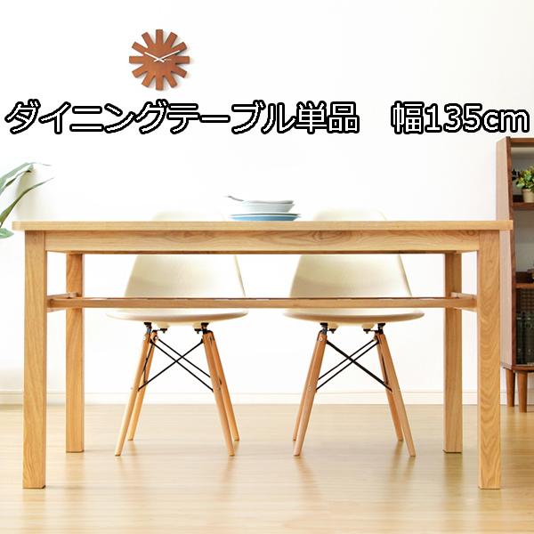 テーブル上が片付く♪ 棚付き ダイニングテーブル 単品 幅135cm 【送料無料】 北欧風ダイニングテーブル 天然木 ナチュラル おしゃれ 激安 安い 格安 シンプル