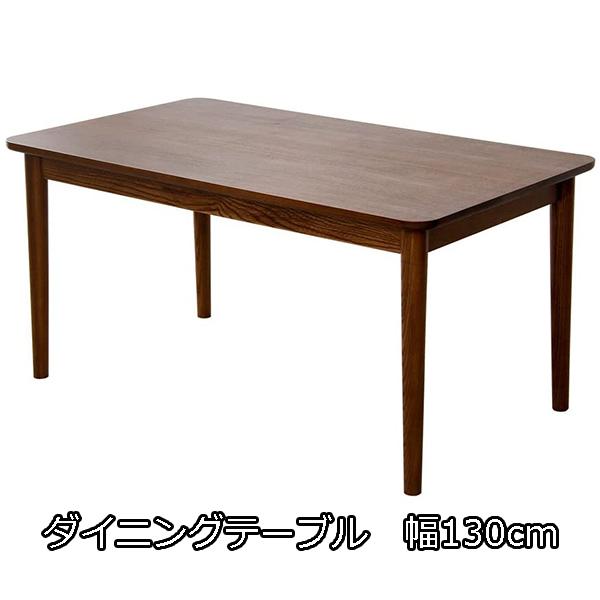 低めのダイニングは心地いい♪ ダイニングテーブル単品 幅130cm 【送料無料】 低い ダイニングテーブル 低め 長方形 130 ナチュラル ロータイプ 木製 アッシュ材 天然木 おしゃれ ミニダイニングテーブル ロースタイル 低い 低め