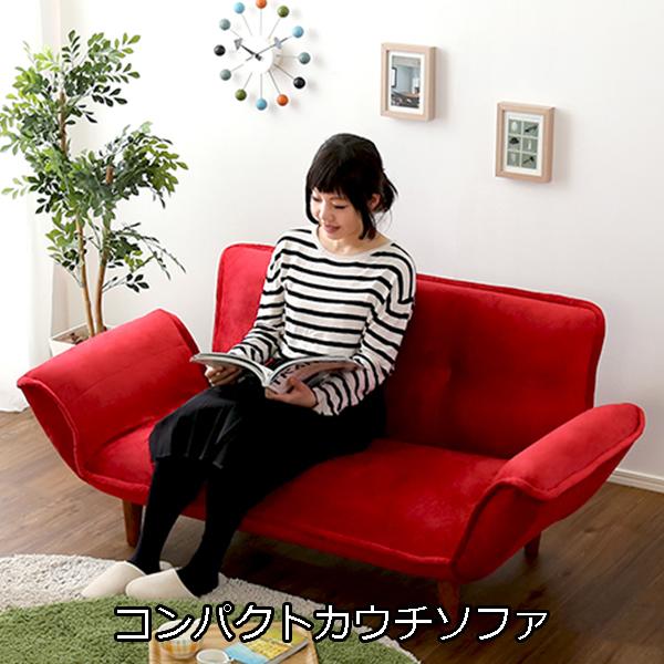 やっぱり安心の日本製♪ コンパクトカウチソファ 【送料無料】 ポケットコイル リクライニング 激安 安い 格安 小さい 2人掛けソファ 日本製 肘付き リクライニングソファー おしゃれ