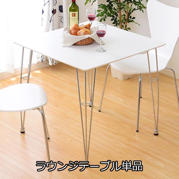 心躍るデザイナーズテーブル♪ ラウンジテーブル 【送料無料】 おしゃれな カフェテーブル 正方形 小さいダイニングテーブル 激安 格安 安い ミニダイニングテーブル