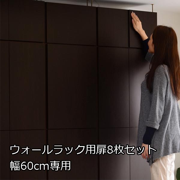 ウォールラック用扉8枚セット-幅60専用-【Musee-ミュゼ-】(壁面収納用扉)