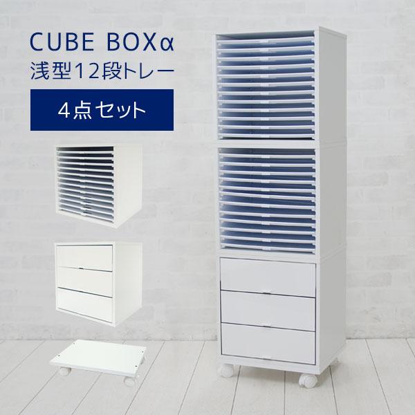 デスクサイドに♪ サイドワゴン キューブボックスα 4点セット 【送料無料】 書類棚 キャスター付き チェスと 多段チェスト 書類収納 小物収納 木製 日本製 A4 書類 棚 引き出し 木製 日本製 激安