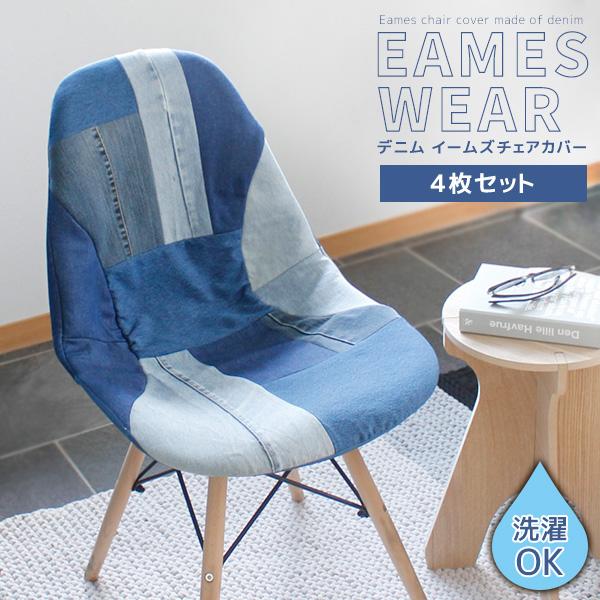 【4枚セット】 デニムのカバーで変身♪ イームズウェアー 【送料無料】 イームズチェア用 カバー デニム パッチワーク クッション ファブリック おしゃれ 洗える リプロダクト 椅子