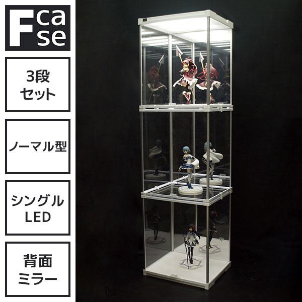 LEDと背面ミラーが醸す異空間♪ アクリル コレクションケース Fケース ノーマル型3段セット・シングルLED (背面ミラー) 【送料無料】 フィギュアケース アクリルケース コレクションラック ディスプレイケース LED おしゃれ アクリル ガラス ハイタイプ 大型