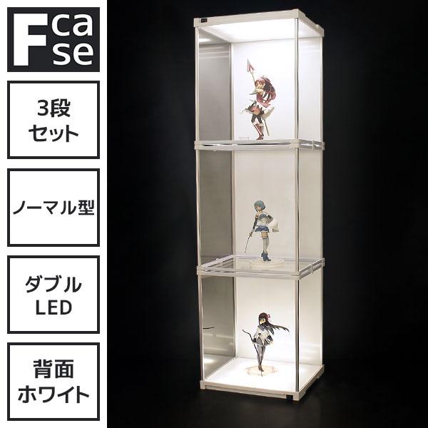 上下からダブルで照らすLED♪ アクリル コレクションケース Fケース ノーマル型3段セット・ダブルLED (背面ホワイト) 【送料無料】 フィギュアケース 大型 LED コレクションラック コレクションボード アクリルケース おしゃれ