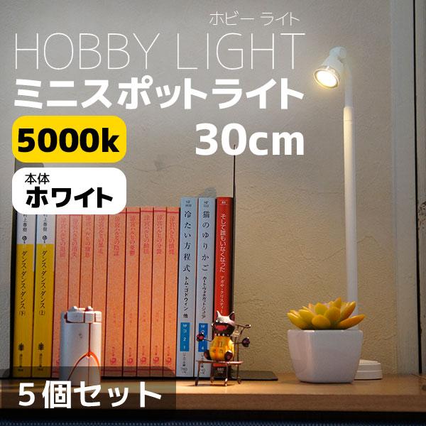 5つのライトでおしゃれに照らす♪ USB型 ミニスポットライト スタンド 5000K ホワイト 5個セット 【送料無料】 小さい LEDライト ショーケース ディスプレイケース コレクションケース スポットライト LED USB 陳列棚 照明器具 おしゃれ