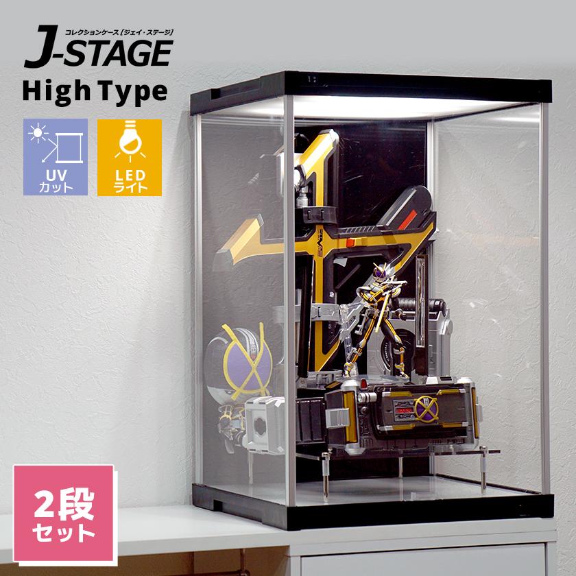 JSHH-UV JSTH-UV 基本 追加 2個セット S0402 LED2段セット ハイタイプ登場 出群 UVカット コレクションケース J-STAGE HIGH ディスプレイケース LED付き LEDライト付き 大決算セール 卓上 アクリルケース コレクションラック ベーシックタイプ フィギア フィギュアケース 送料無料 LED