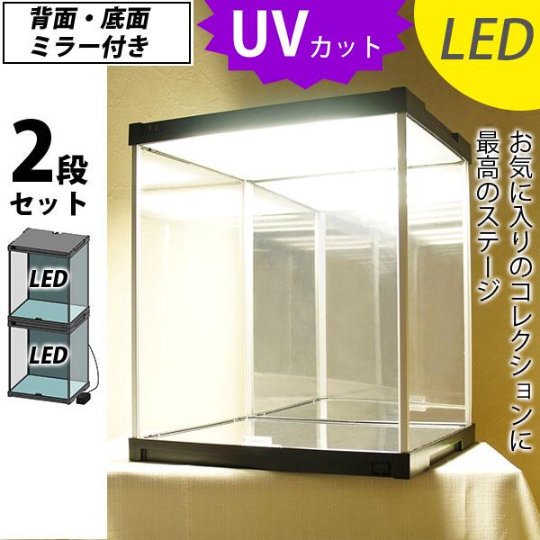 UVカットバージョン 日本製 コレクションケース S0802 お得な2段セット 購買 フィギュアケース J-STAGE LED 2面ミラータイプ 日本全国 送料無料 キュリオケース 背面ミラー UVカット LED アクリルケース コレクションラック フィギアケース 送料無料