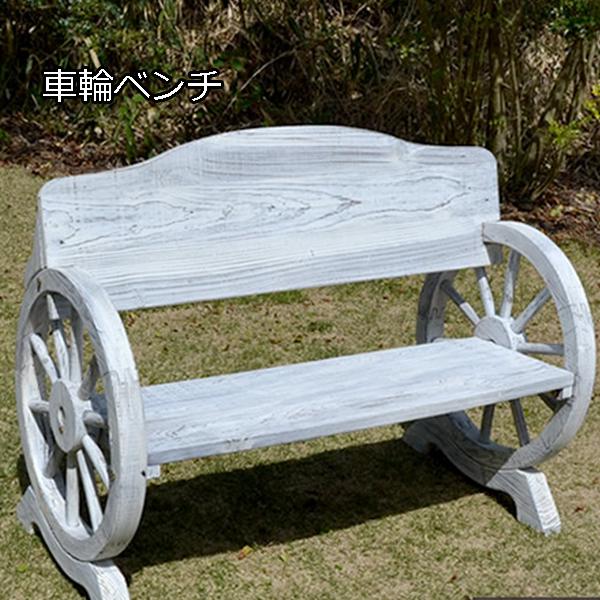 お庭で目を惹く存在感♪ 車輪ベンチ 【送料無料】 ガーデンベンチ 2人掛け 天然木 木製 ガーデン 椅子 チェア アンティーク 屋外 ガーデニング おしゃれ カントリー ブリティッシュ 北欧 ナチュラル 家具 ガーデンファニチャー